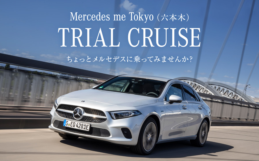 Trial cruise mercedes benz connection for Mercedes benz membership